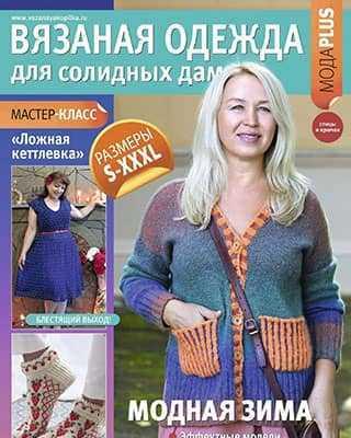 Обложка Вязаная одежда для солидных дам 5 2020