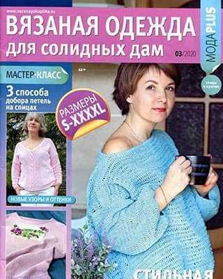 Обложка Вязаная одежда для солидных дам 3 2020