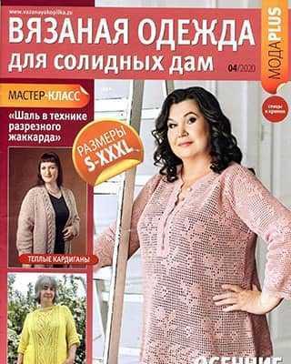 Обложка Вязаная одежда для солидных дам 4 2020
