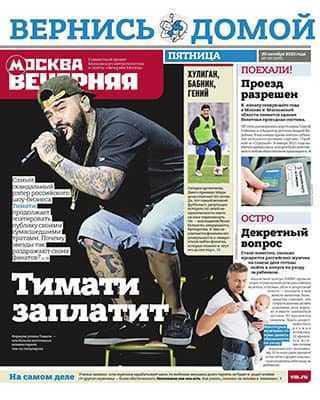 Обложка Вечерняя Москва 127 2020