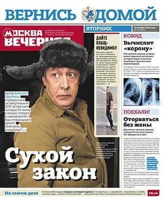 Обложка Вечерняя Москва 131 2020