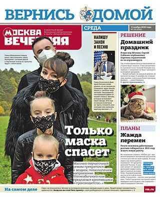 Обложка Вечерняя Москва 132 2020