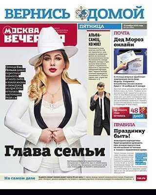 Обложка Вечерняя Москва 134 2020