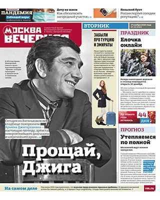 Обложка Вечерняя Москва 135 2020