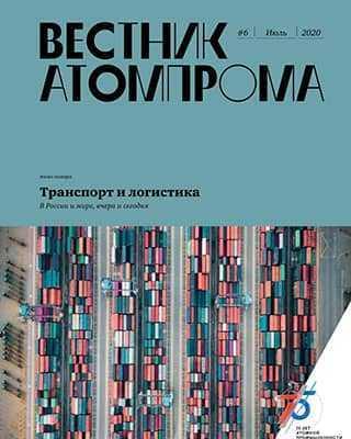 Обложка Вестник Атомпрома 6 2020