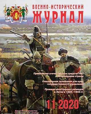 Обложка Военно-исторический журнал 11 2020