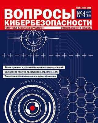 Обложка Вопросы кибербезопасности 4 2020