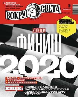 Обложка Вокруг света 10 2020