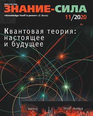 Обложка Знание – сила 11 2020