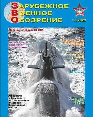 Журнал ЗВО 9 2020