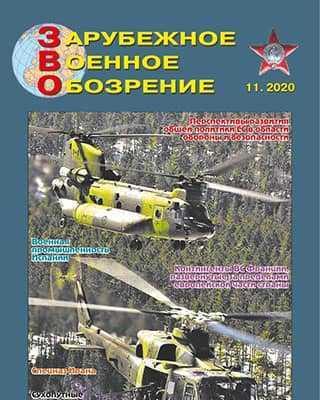 Обложка Зарубежное военное обозрение 11 2020