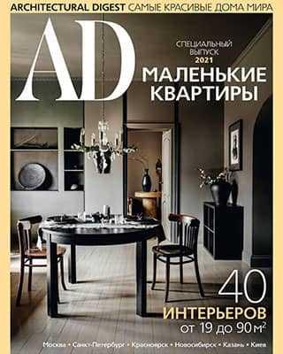 Обложка Architecturаl Digest 2020 СВ