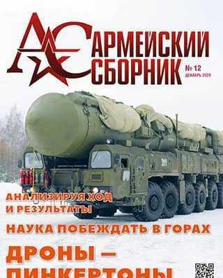 Обложка Армейский сборник 12 2020