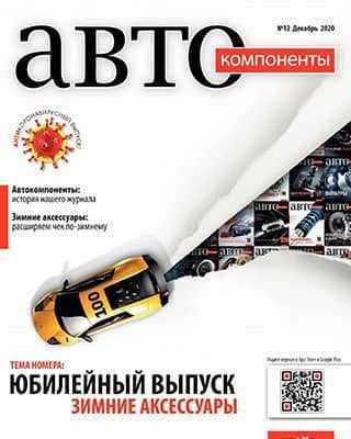 Обложка Автокомпоненты 12 2020