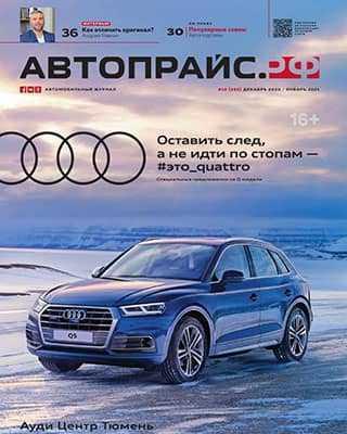 Обложка Автопрайс 10 2020-21
