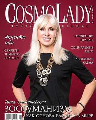 Обложка CosmoLady 12 2020