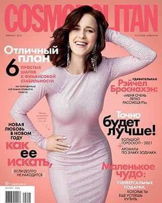 Рэйчел Броснахэн Журнал Cosmopolitan 1 январь 2021