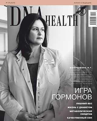 Обложка DNA Health 28 2020