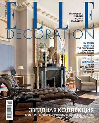 Обложка Elle Decoration 11 12 Украина 2020