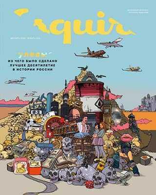 Обложка Esquire 12-1 2021