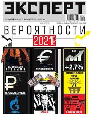 Обложка Эксперт 1-3 2020