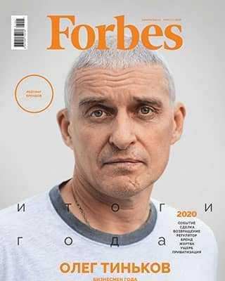 Обложка Forbes 1 2021