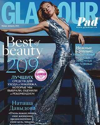 Обложка Glamour 1 2 2021