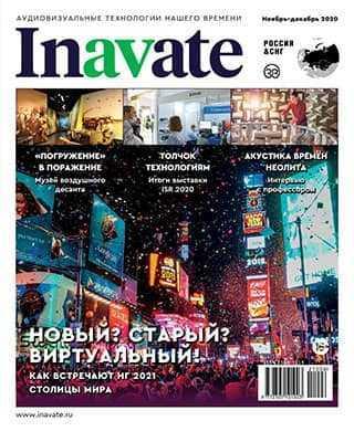 Обложка inAVate 6 2020