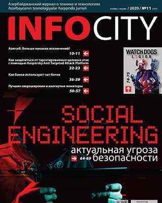 Обложка InfoCity 11 2020