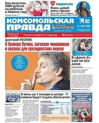 Обложка Комсомольская правда 146 2020