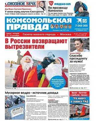 Обложка Комсомольская правда 147 2020