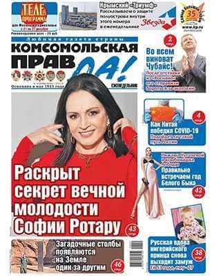 Обложка Комсомольская правда Толстушка 51 2020