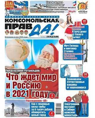 Обложка Комсомольская правда Толстушка 52 2020