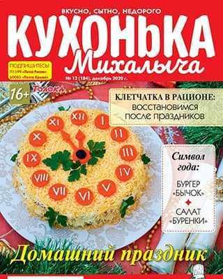 Обложка Кухонька Михалыча 12 2020