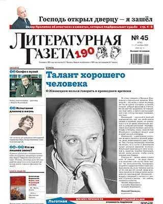 Обложка Литературная газета 45 2020