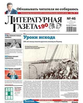 Обложка Литературная газета 46 2020