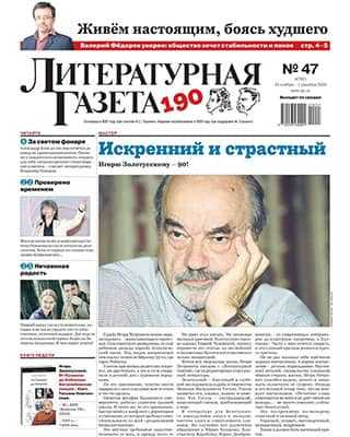 Обложка Литературная газета 47 2020