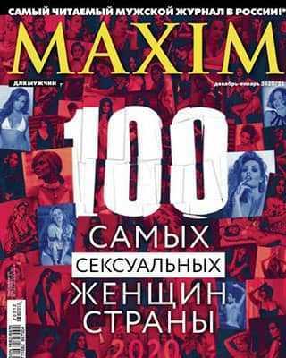 Обложка Maxim 12 2020
