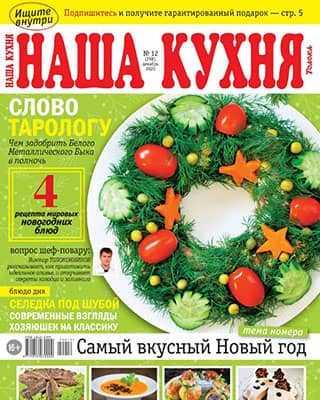 Обложка Наша кухня 12 2020