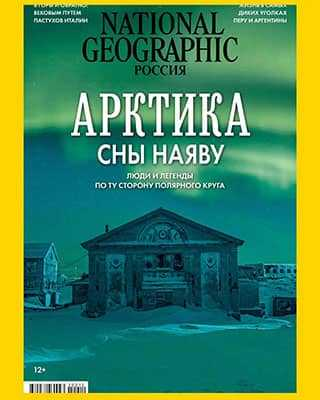 Обложка National Geographic 12 2020