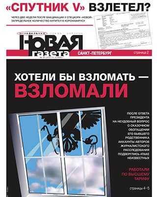 Обложка Новая газета 141 2020