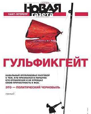 Обложка Новая газета 142 2020