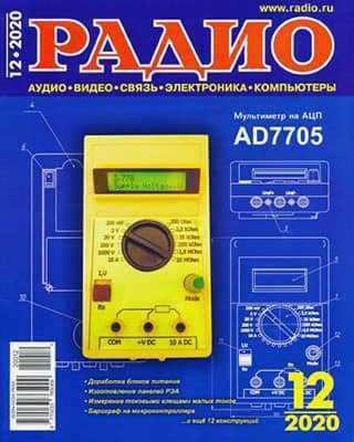 Журнал Радио 12 декабрь 2020