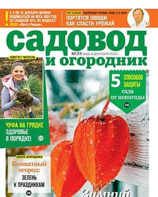 Обложка Садовод и огородник 23 2020