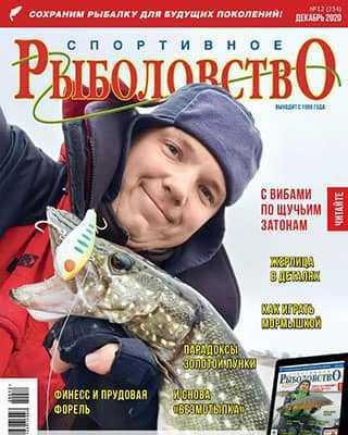 Обложка Спортивное рыболовство 12 2020