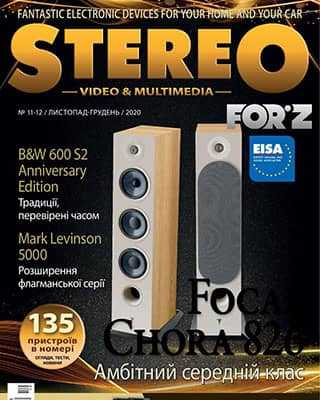 Обложка Stereo Video and Multimedia 11-12 2020