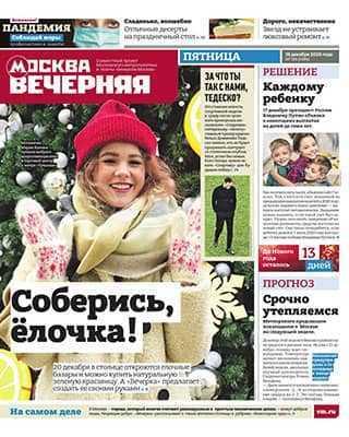Обложка Вечерняя Москва 154 2020