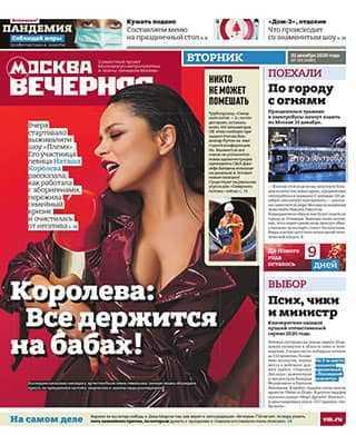 Обложка Вечерняя Москва №155 2020