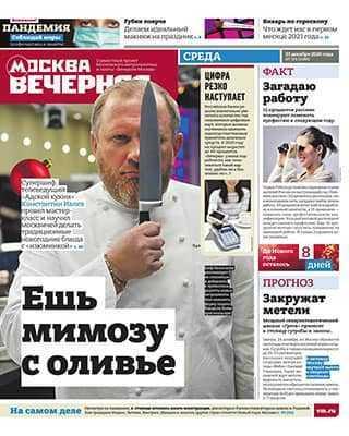 Обложка Вечерняя Москва №156 2020