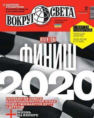Обложка Вокруг света 12 2020 Украина